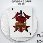 Iong's-Playing-Cards (3)